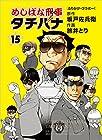 めしばな刑事タチバナ 第15巻 2014年10月31日発売