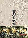 書剣恩仇録 DVD-BOX I[DVD]