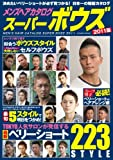 メンズヘアカタログスーパーボウズ 2011版 (COSMIC MOOK)