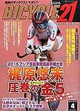 BICYCLE21 2015年 04 月号 [雑誌]: カミオン 増刊