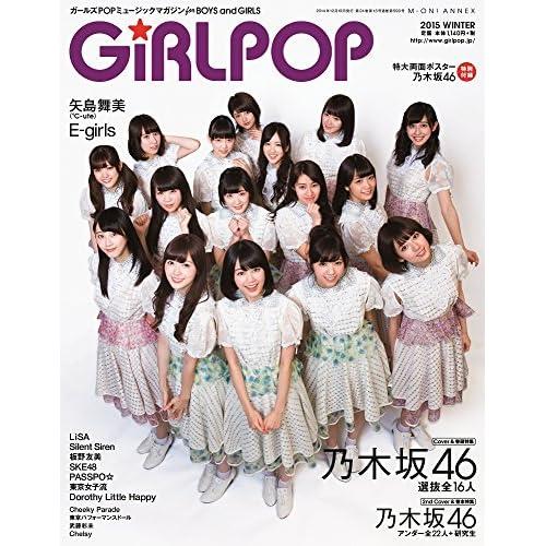 GiRLPOP 2015 WINTER (M-ON! ANNEX 590号)