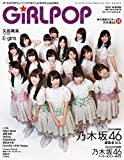 GiRLPOP 2015 WINTER (M-ON! ANNEX 590号)
