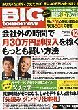 BIG tomorrow (ビッグ・トゥモロウ) 2009年 12月号 [雑誌]