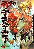 降魔伝手天童子 1 (チャンピオンREDコミックス)