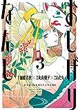 おしげりなんし 篭鳥探偵・芙蓉の夜伽噺 3巻 (デジタル版ビッグガンガンコミックス)