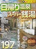 日帰り温泉&スーパー銭湯 2011 東海版 (ぴあMOOK中部)