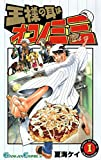 王様の耳はオコノミミ 1巻 (デジタル版ガンガンコミックス)