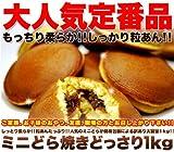 【訳あり】もっちりミニどら焼きどっさり1kg!!≪常温商品≫