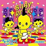べいびーろっく ~BABY ROCK~