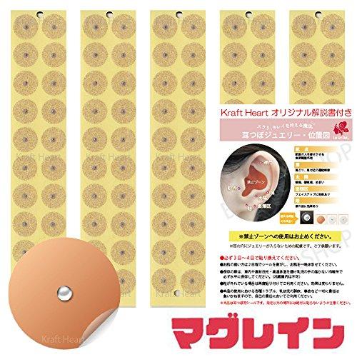 Kraft Heart 耳つぼ シール 【 マグレイン チタンビーズアクリル (お試し100粒) 】 正規品 【 日本製 / 耳つぼ解説書付(耳つぼカウンセラー監修)】 手軽につぼ療法