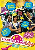 MADE IN JAPAN �����! [DVD]