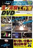 漢ノ実験工作室DVD (メディアックスMOOK)