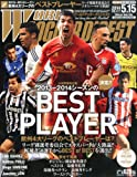 WORLD SOCCER DIGEST (ワールドサッカーダイジェスト) 2014年 5/15号 [雑誌]