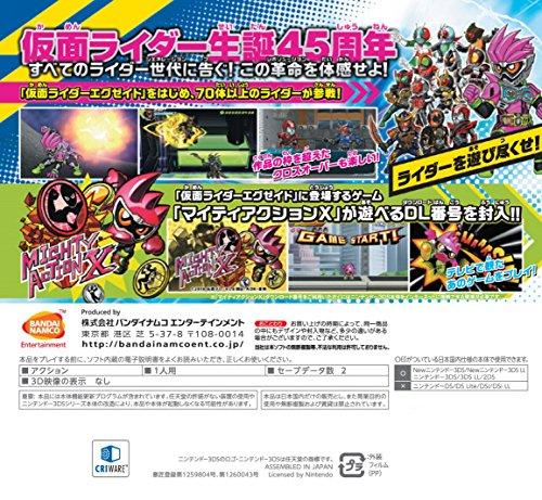 オール仮面ライダー ライダーレボリューション 超エグゼイドボックス (【特典】「マイティアクションX」が遊べるようになるDL番号&【初回限定特典】「ガンバライジングカード」 同梱) 【予約特典】「ブットバソウルメダル」付&【Amazon.co.jp限定】オリジナルボイス付きミッション「ふたりのアマゾン」が遊べるようになるQRコード配信 - 3DS