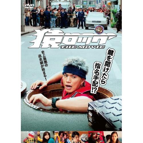 猿ロック THE MOVIE 通常版 [DVD]