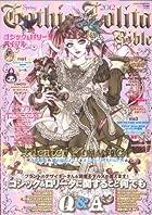 ゴシック&ロリータバイブル Vol.43 (インデックスムツク)