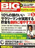 BIG tomorrow (ビッグ・トゥモロウ) 2009年 05月号 [雑誌]