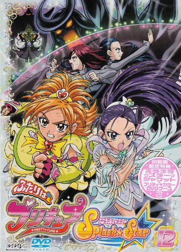 ふたりはプリキュア Splash☆Star 【12】 [DVD]