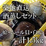 酒蒸しセット!地ハマグリ・ムール貝・白ハマグリのミックスセット【築地直送】計1.5kgの大ボリューム!大アサリ ホンビノス 貝類 鮮魚