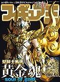 フィギュア王 No.206 (ワールド・ムック 1072)
