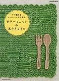 モチーフニットのおうちこもの―すぐ編めるかわいいかぎ針編み (Gakken Mook)