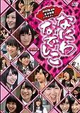 なにわなでしこ Vol.1 [DVD]