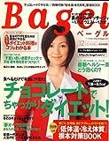 Bagel (ベーグル) 2006年 12月号 [雑誌]