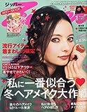 Zipper (ジッパー) 2011年 01月号 [雑誌]