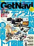 GetNavi 2014年7月号 [雑誌]