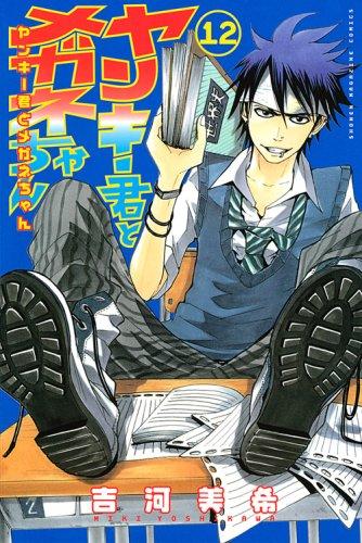 ヤンキー君とメガネちゃん 12 (少年マガジンコミックス)