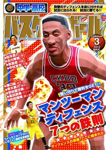 中学・高校バスケットボール 2012年03月号 [雑誌]