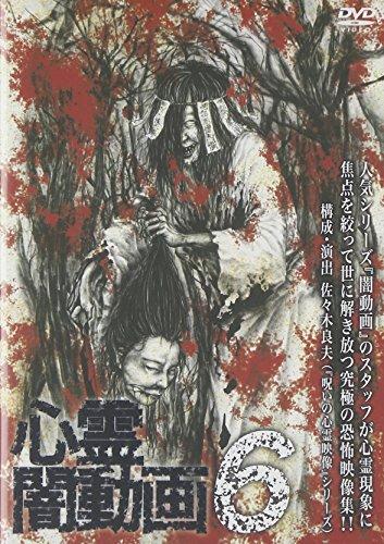 心霊闇動画6 [DVD]
