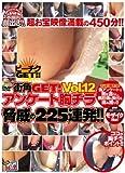 街角GET!  Vol.12 アンケート胸チラ 脅威の225連発! !  レッド [DVD]