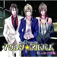イケメン★アルバム Vol.4 Club AI$編出演声優情報