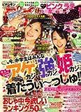 ピチレモン 2008年 12月号 [雑誌]