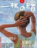 一枚の繪 2011年 06月号 [雑誌]
