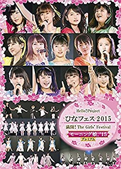 Hello! Project ひなフェス 2015~満開!The Girls\' Festival ~<モーニング娘。\'15 プレミアム > [DVD]