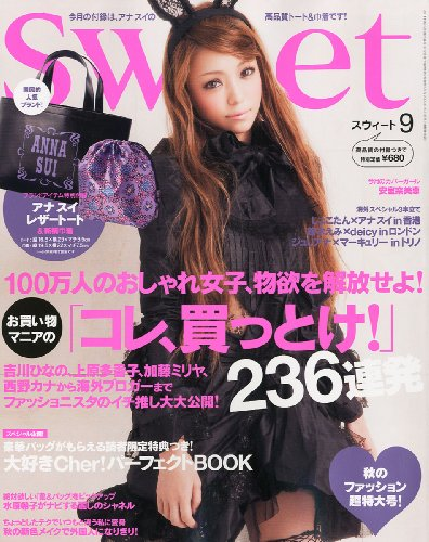 sweet (スウィート) 2011年 09月号 [雑誌]