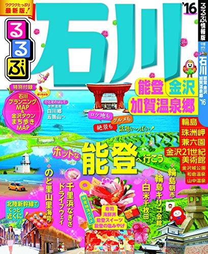 るるぶ石川 能登 金沢 加賀温泉郷'16 (国内シリーズ)