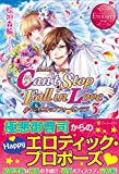 Can't Stop Fall in Love〈3〉 (エタニティブックスRouge)
