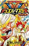 デュエル・マスターズ V(ビクトリー) 9 (てんとう虫コロコロコミックス)