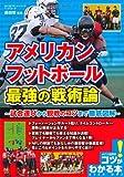 アメリカンフットボール最強の戦術論~試合運びから観戦のコツまで徹底図解~ (コツがわかる本!)