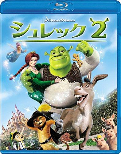 シュレック2 [Blu-ray]