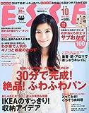 ESSE (エッセ) 2011年 10月号 [雑誌]