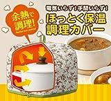 【余熱で調理!】ほっとく保温調理カバー