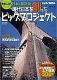 世界に誇る日本の建造物~現代日本を創ったビッグプロジェクト (なるほど知図帳)
