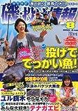 磯・投げ情報 2011年 08月号 [雑誌]