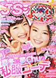 JSガール Vol.18 2014年 2月号