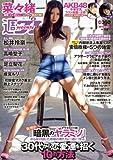 週プレ No.14 4/7 号 [雑誌]