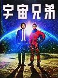 宇宙兄弟 映画パンフレット 出演小栗旬 岡田将生 麻生久美子他監督 森義隆